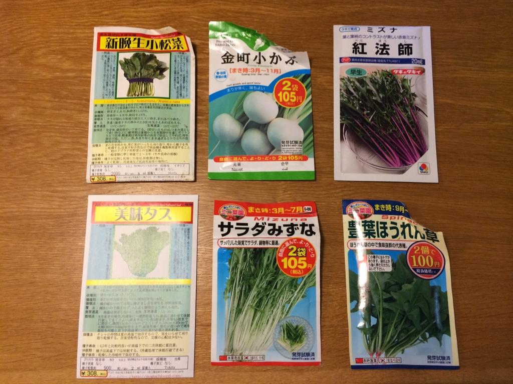 今回のセルトレイ栽培では、水菜、小松菜、ほうれん草、レタスを選びました。